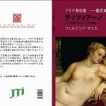 Tiziano japones