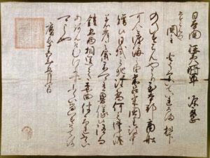 Japon-hasekura_Carta_Hidetada-Archivo-General-de-Indias