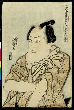Japonesismo 2